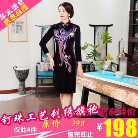 QKC9012短款钉珠双工艺加刺绣旗袍TZF(新春佳节 感恩回馈)