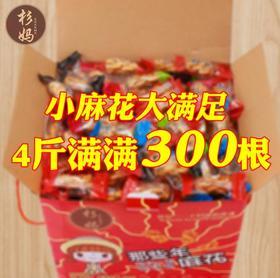 【麻花4斤装】麻花礼盒装五种混合口味300根小麻花独立包装+180积分