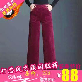AB-YDL881新款灯芯绒阔腿高腰显瘦直筒裤TZF(新春佳节 感恩回馈)