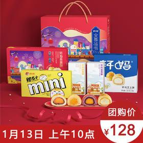 【新春大礼包 年货送礼佳品】轩妈家蛋黄酥金酥添福礼盒930g  共22枚