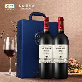 【京东】长城(GreatWall)红酒 耀世经典干红葡萄酒 双支礼盒(含酒具)750ml*2瓶【乳酒冲饮】