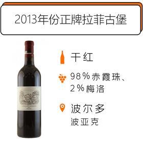 【跨境】【节后发货】2013 拉菲酒庄干红葡萄酒 Château Lafite Rothschild 2013