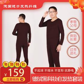 德绒黑科技自发热 男士内衣套装