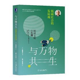 与万物共生:低碳社会的发展观(订全年杂志,免费赠新书)