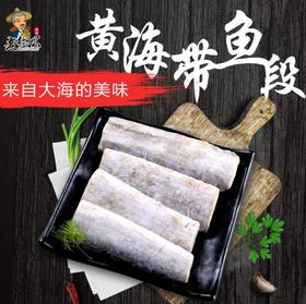 【带鱼段4斤装】带鱼段黄海带鱼段去头去尾带鱼冷冻刀鱼段+200积分