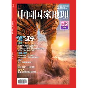 《中国国家地理》202001 辽宁专辑(上)