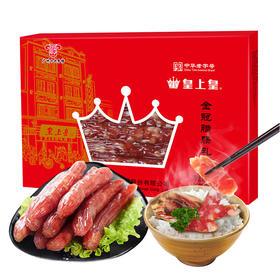 【京东】皇上皇  广式香肠干货广州特产礼品 金冠腊肠礼盒(7分瘦)500g【休闲零食】