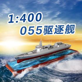 【055导弹驱逐舰】1:400 模型军舰模型成品合金军事战舰南昌舰