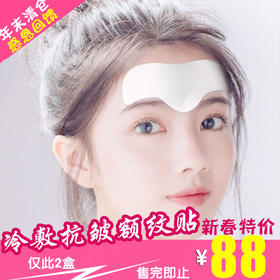 BMHZ605648945334新款冷敷抗皱额纹贴面膜TZF(新春佳节 感恩回馈)