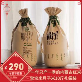 悦禾田2019新米上市  内蒙红谷小米 只卖一季的新鲜活米10斤装