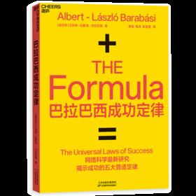 《巴拉巴西成功定律》(订全年杂志,免费赠新书)