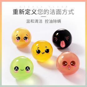 【第2件1元】网红同款|吉米果冻球 洁面 脸部 背部 身体 控油 温和