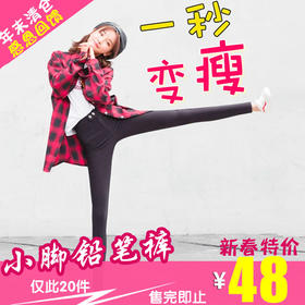 YG9433欧美出门神器小脚铅笔裤TZF(新春佳节 感恩回馈)
