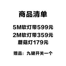 住范儿x调调科技 总金额1137元  已支付定金500元  需支付尾款637元