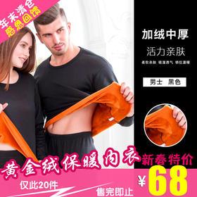 SLM818加绒加厚黄金绒暖甲保暖内衣TZF(新春佳节 感恩回馈)