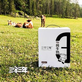 【新疆 • 三个三年纯牛奶】一盒来自新疆的奶  奶源纯净新鲜 健康生活从选择好牛奶开始~