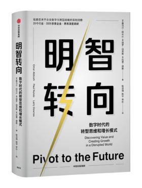 《明智转向》(订全年杂志,免费赠新书)