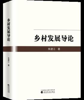乡村发展导论(精装)