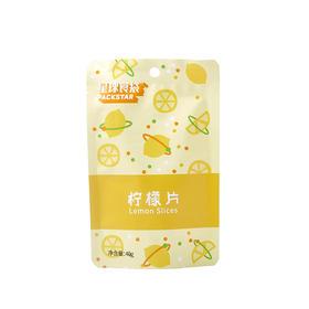 星球食袋 柠檬片 40g/袋