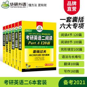 2021考研英语二6本套装(阅读A节+阅读B节+完形填空+翻译+写作+语法与长难句)一套囊括6大专项 华研外语