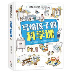 《揭秘身边的科学系列 写给孩子的科学课》精装一册