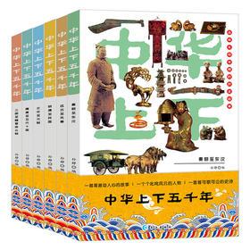 中华上下五千年 历史故事 6册献给孩子的历史