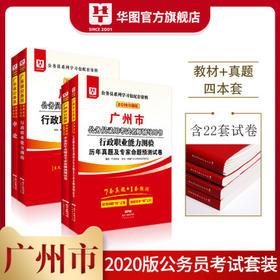 2020华图版广东省公务员录用考试专用 广东教材+广州真题   教材历年4本 套装