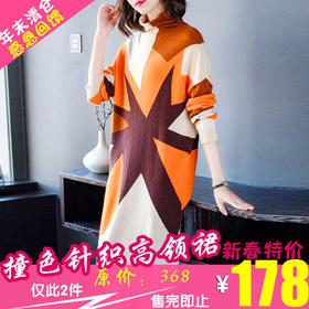 NYL4652853新款撞色针织高领裙TZF(新春佳节 感恩回馈)