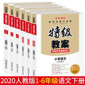 【开心图书】2020全新小学1-6年级语文下册特级教案全国畅销18周年纪念版