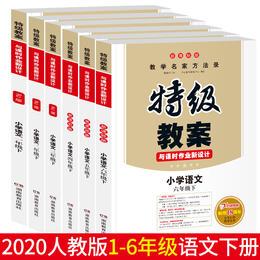 【开心图书】小学1-6年级语文下册特级教案全国畅销18周年纪念版