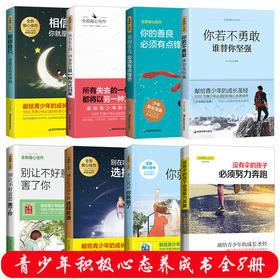 【热门】青少年励志图书 激励千万心灵之作-【豆瓣高分书籍推荐】读完这8本一生受益!