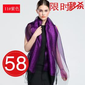 S57双层桑蚕丝丝巾TZF