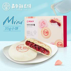 嘉华鲜花饼 迷你优格玫瑰饼礼盒 35g*6