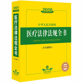 2020新版 中华人民共和国医疗法律法规全书 含全部规章