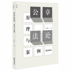 公章法论:原理与案例   王海青