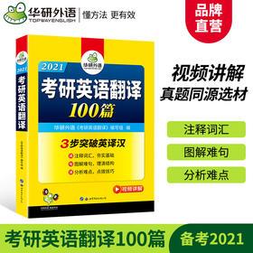华研外语 备考2021考研英语翻译100篇 注释词汇+图解难句 英语一翻译专项训练书 可搭真题阅读理解作文写作语法与长难句
