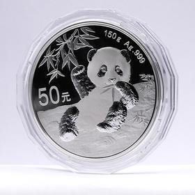 2020年熊猫150克精制银币