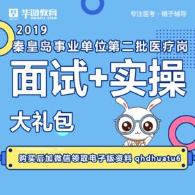 2019秦皇岛事业单位卫生岗面试+实操大礼包
