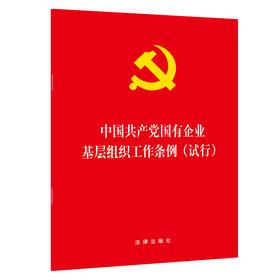 2020年1月出版 中国共产党国有企业基层组织工作条例 试行