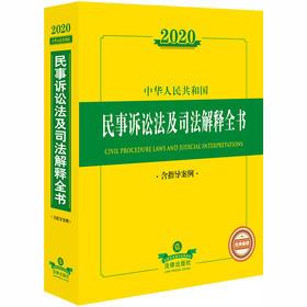 2020新版 中华人民共和国民事诉讼法及司法解释全书 含指导案例