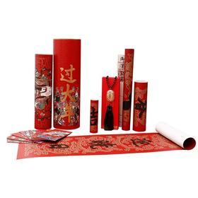 【顺丰包邮】皇家福筒春节纪念礼品对联年画