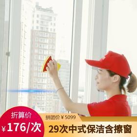29次中式保洁包年服务(2周一次),客厅卧室浴室厨房餐厅阳台含擦窗服务