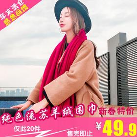 DX-S103新款纯色流苏羊绒围巾TZF
