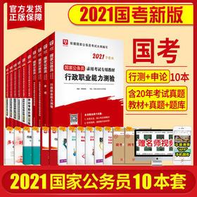2021-华图版国家公务员录用考试专用行测申论(教材+真题)+考前必做1000题6本 共10本