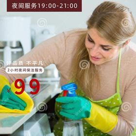夜间2小时中式保洁-不含擦窗服务,任选3区重点打扫