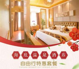 【宁波•杭州湾】海底温泉酒店  双房别墅套餐!
