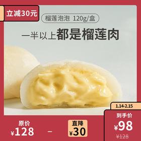 [榴莲泡泡] 香糯麻薯皮包裹大块榴莲果肉 120g/盒 两盒装/三盒装可选