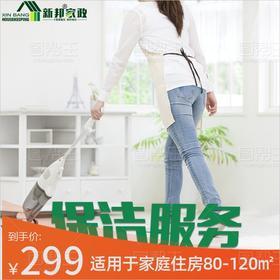 4小时全屋中式保洁+基础擦窗服务 适 用于住房80-120平米