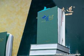 《十堰味道》书籍特卖   汇总特色饮食文化 传承传统工艺