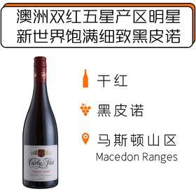 【1.20-1.31停发】珂莱酒庄黑皮诺干红葡萄酒2014  Curly flat pinot noir 2014